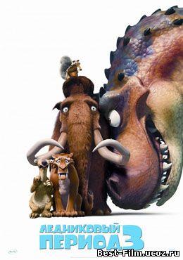 ледниковый период эра динозавров смотреть онлайн